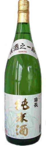 南長 純米酒 1.8L