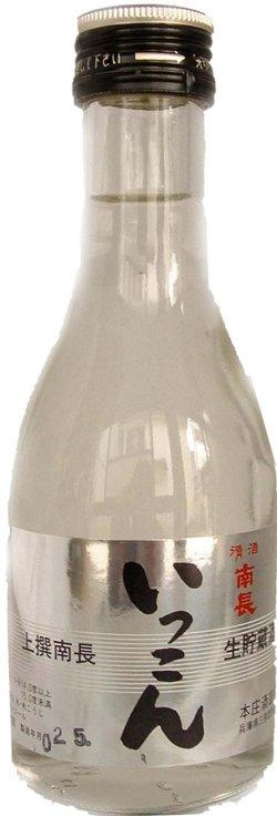 画像1: 生貯蔵酒 いっこん 180ml