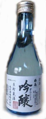 吟醸生貯蔵酒 300ml